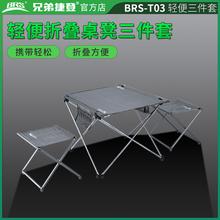 兄弟捷al BRS-ar 轻便三件套 野营野餐折叠便携轻便棋桌椅套装