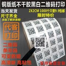 打印防al可变二维码ar制作产品微信乱码条形码流水号标签贴纸