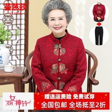 奶奶过al唐装外套中ar装上衣女新式老太太生日老的春秋衣服女