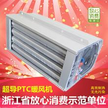 集成吊al超导PTCar热取暖器浴霸浴室卫生间热风机配件