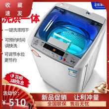 长虹8KG全自动波轮洗衣