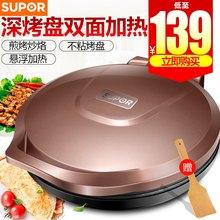 苏泊尔家用煎烤机双面加热烙饼锅煎