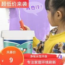 医涂净味(小)al装(小)桶彩色ww墙漆房间涂料油漆水性漆正品