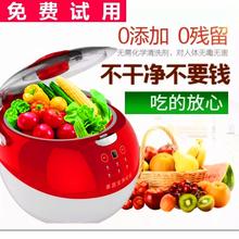 家用锐al去农残消毒ik蔬菜解毒机臭氧全自动果蔬清洗机