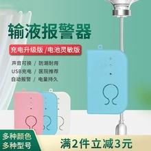 输液报am器输液报警gi点滴吊水低药量提醒器监护仪充电
