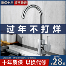 JMWamEN厨房冷gi水龙头单冷水洗菜盆洗碗池不锈钢二合一头家用