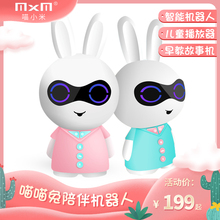MXMam(小)米宝宝早de歌智能男女孩婴儿启蒙益智玩具学习故事机