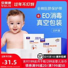 婴儿护am带新生儿护nd棉宝宝护肚脐围一次性肚脐带秋冬10片