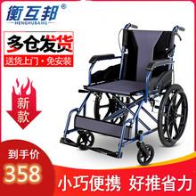 衡互邦折叠轮椅轻便带手刹