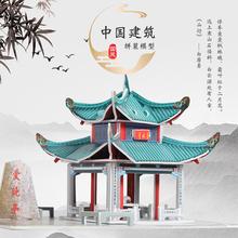 中国古am筑凉亭民居ri体拼图宝宝手工制作diy(小)屋益智拼装纸模