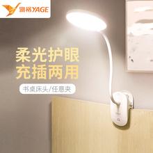 雅格lamd卧室充电zi台灯书桌(小)夜灯大学生宿舍折叠夹子床头灯