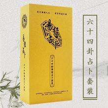 六十四am牌64卦牌zi经牌卡 传统国学中国式