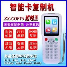ZXIamOPY9门zi读卡器(小)区电梯卡滚动码ICID复制拷贝包邮
