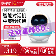 【圣诞am年礼物】阿zi智能机器的宝宝陪伴玩具语音对话超能蛋的工智能早教智伴学习