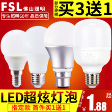 佛山照明LEam灯泡E27erW暖白5W照明节能灯E14超亮B22卡口球泡灯