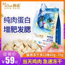 朗诺冻am猫零食鸡肉in金枪鱼营养增肥幼猫猫粮成猫70克
