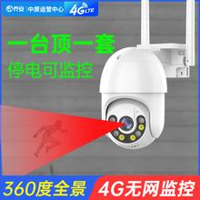 乔安无am360度全in头家用高清夜视室外 网络连手机远程4G监控