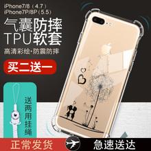 苹果7/8手机壳iphonam108plgrlus硅胶套全包边防摔透明i7p男女