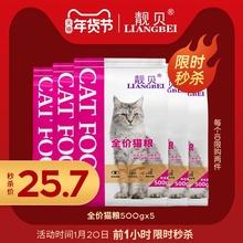 靓贝 am.5kg牛cu鱼味英短美短加菲成幼猫通用型500gx5