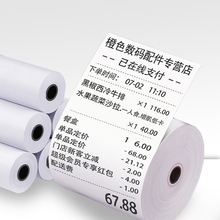 收银机am印纸热敏纸cu80厨房打单纸点餐机纸超市餐厅叫号机外卖单热敏收银纸80