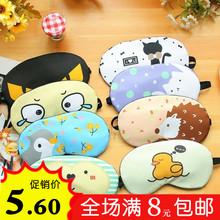 9.9包am1卡通可爱ma气男女冰敷睡眠眼罩遮光冰袋睡觉护眼罩