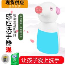 感应洗am机泡沫(小)猪ma手液器自动皂液器宝宝卡通电动起泡机