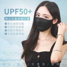 马龙鼠am晒女防紫外ns面罩遮阳冰丝时尚夏季透气全遮脸罩