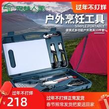 户外野am用品便携厨ns套装野外露营装备野炊野餐用具旅行炊具
