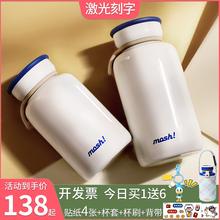 日本mamsh保温杯ns大容量男宝宝可爱学生ins水杯子便携(小)简约