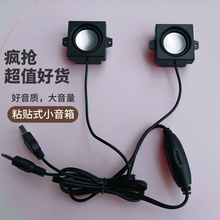 隐藏台am电脑内置音te(小)音箱机粘贴式USB线低音炮DIY(小)喇叭