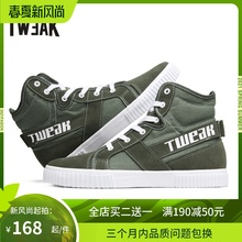 Tweamk特威克春wu男鞋 牛皮饰条拼接帆布 高帮休闲板鞋男靴子