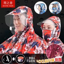 雨之音an动电瓶车摩be的男女头盔式加大成的骑行母子雨衣雨披