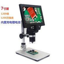 高清4an3寸600be1200倍pcb主板工业电子数码可视手机维修显微镜