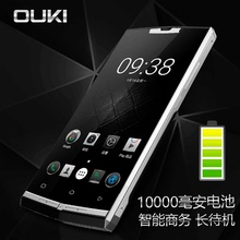 OUKan/欧奇 Obe Pro全网通4G智能手机超长待机王双卡商务男10000