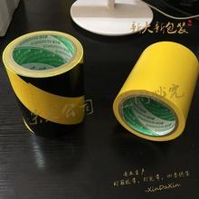 黄色警an胶带地板1am隔离斑马线15地标划线8CM宽黑黄12CM标识PVC