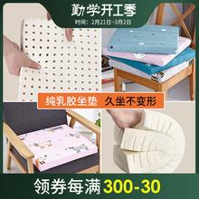 [anadolujam]办公室久坐乳胶坐垫家用汽