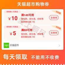 领券减5元】天猫超市券an88-5元to全国通用 可叠加88vip 优惠