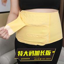 特加大码200斤产后收腹带an10棉纱布to刨剖腹产专用孕产妇