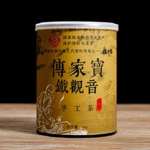 魏荫名an清香型安溪tu月德监制传统纯手工(小)罐装茶