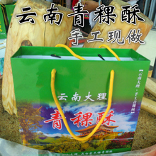 云南特an大理白家青ea桃酥松子酥780g礼盒糕点美食包邮
