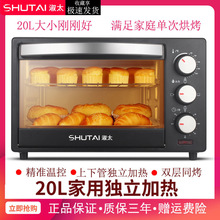 淑太2anL升家用多ea12L升迷你烘焙(小)烤箱 烤鸡翅面包蛋糕