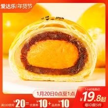 爱达乐an媚娘麻薯零re传统糕点心手工早餐美食红豆面包