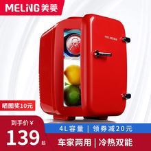 美菱4L迷an(小)冰箱家用re生宿舍租房用母乳化妆品冷藏车载冰箱