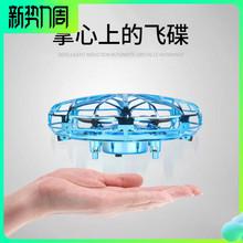 体感四轴飞行器UFO飞碟