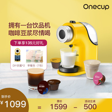 Onecup胶an全自动豆浆re智能饮品机K1Y(小)黄的联名