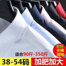 男士加an加大短袖衬re号胖子超大码男装白色宽松商务长袖衬衣