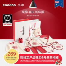 eooanoo婴儿衣ro儿套装礼盒新年秋冬式刚出生满月宝宝母婴用品