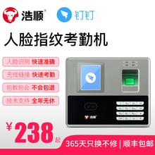 浩顺Fan979S钉ro云控制门禁的脸识别签到员工刷脸连手机远程无线WiFi丁丁