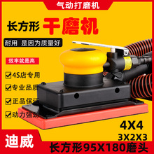 长方形an动 打磨机ro汽车腻子磨头砂纸风磨中央集吸尘