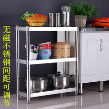 不锈钢an25cm夹ro调料置物架落地厨房缝隙收纳架宽20墙角锅架